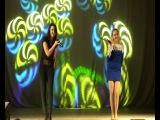 мисс ргсу 2014 - Выступление Л. Голубевой и Ю. Сотниковой